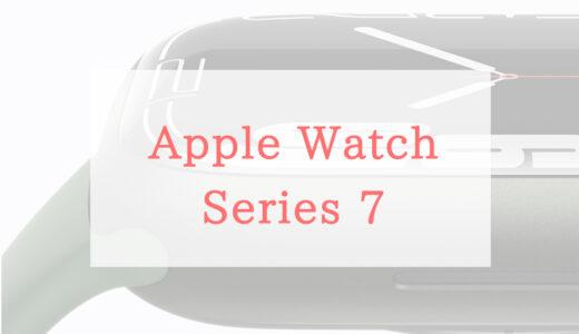 Apple Watch Series7は何が違う?ディスプレイサイズ、新色など解説