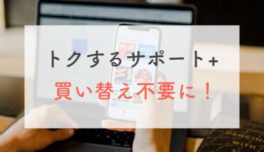 【リニューアル】ソフトバンクのトクするサポート+は「買い替えが不要」に!