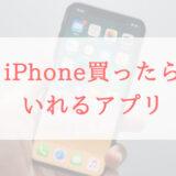 iPhoneを買ったら入れるべきアプリは?現代の「3種の神器」アプリとは