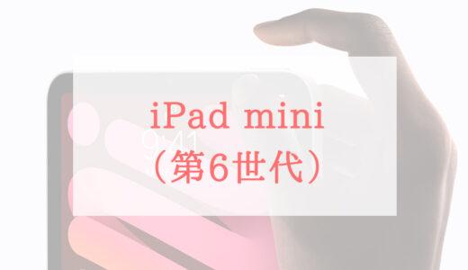 第6世代iPad miniはなにが違う?イラストや動画編集もできるのか解説