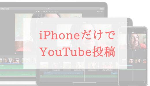 iPhoneだけでYouTubeに動画投稿する方法と注意点。おすすめ編集ソフトは?
