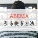 【ABEMA(アベマ)】機種変更時の引き継ぎ方法 メールアドレスとパスワードで引き継ぎ