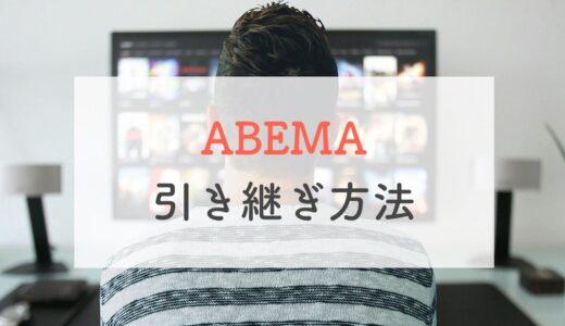【ABEMA(アベマ)】機種変更時の引き継ぎ方法|メールアドレスとパスワードで引き継ぎ